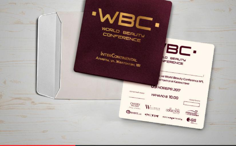 РОЗЫГРЫШ билетов на World Beauty Conference (Алматы, Казахстан)