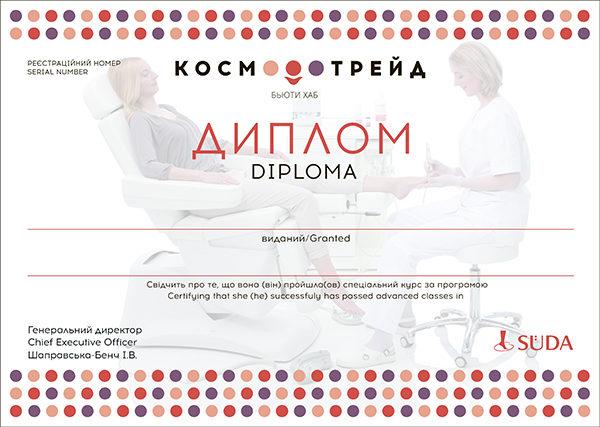Диплом Космотрейд
